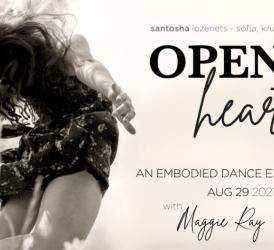 Отворено сърце: въплътено танцово изживяване